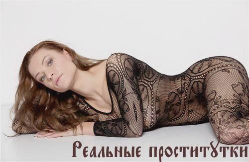 Услуги проституток г истра